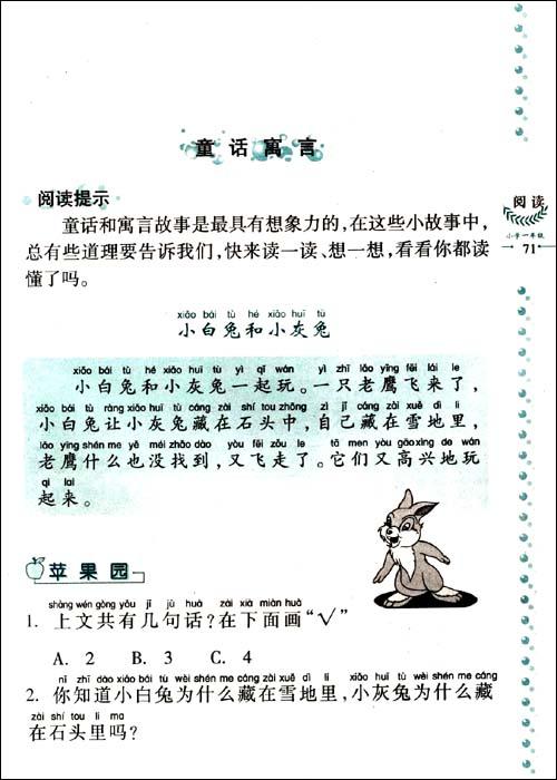 小学语文红对钩阅读与训练:1年级注音版新修
