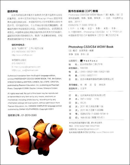 Photoshop CS3/CS4 WOW!Book