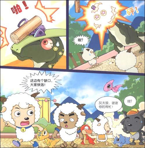 喜羊羊勇闯恐龙岛(套装全4册):亚马逊:图书