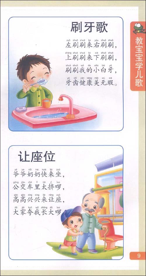 我爱雪莲花简谱 - 起跑线-育儿早教网|qipaoxia   郊游(台湾童谣、欣墟