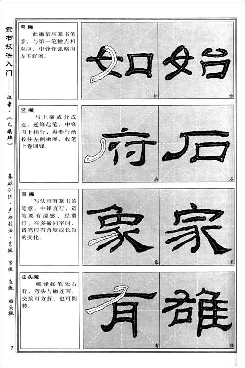 名碑名帖书法基础教程:汉隶《乙瑛碑》隶书技法入门