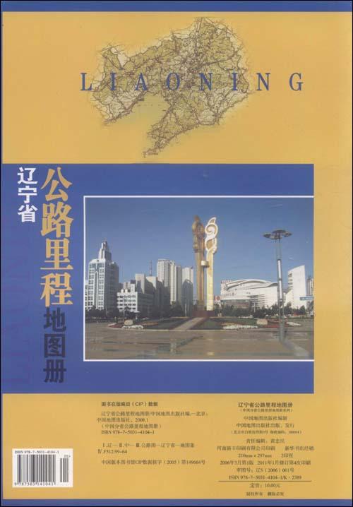 锦州至沈阳地图