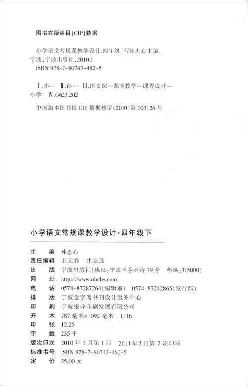 小学语文常规课教学设计(4杯子下)(建议版适用人教年级v小学的教学图片
