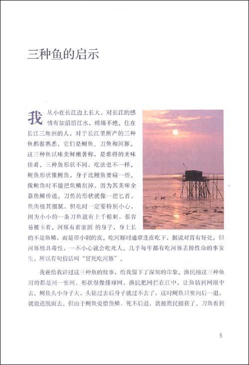 新东方•永不言败