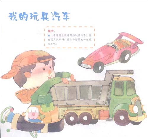 幼儿园生命.实践.智慧课程幼儿用书.小班(全7册)