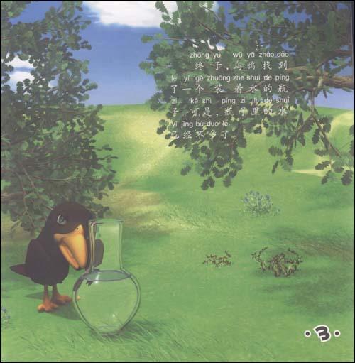小孩动画故事馆猴子捞月故事简笔画