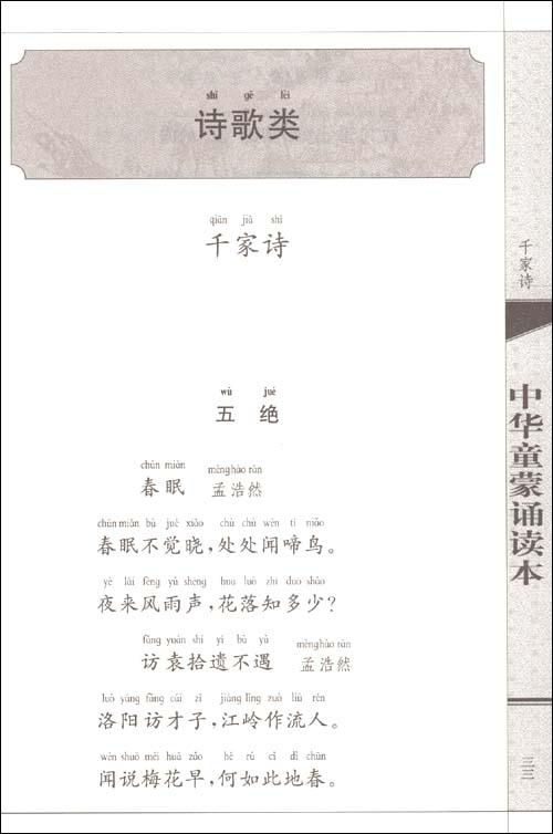 中华童蒙诵读本