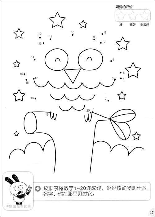 幼兒園成長冊手繪樣圖簡筆畫
