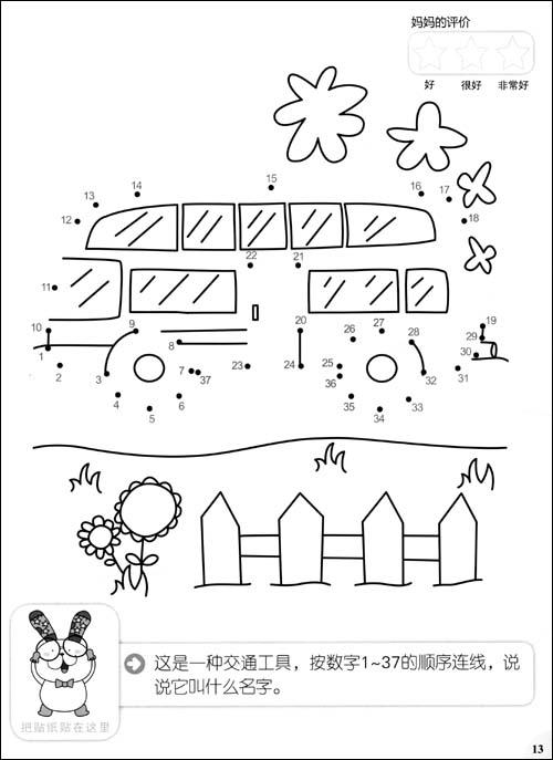 快乐认知连线填色2(数字1~50)/瑞雅卡通-图书