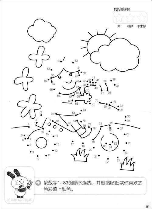 快乐认知连线填色4(数字1~100):亚马逊:图书图片