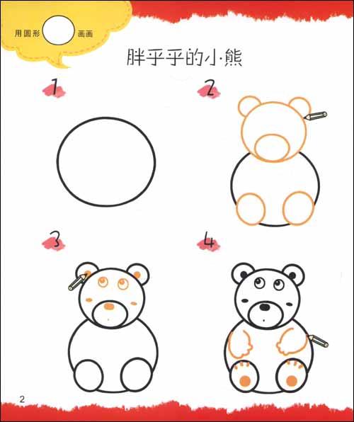 用_回至 我能画用形状画画(3-6岁) (平装)
