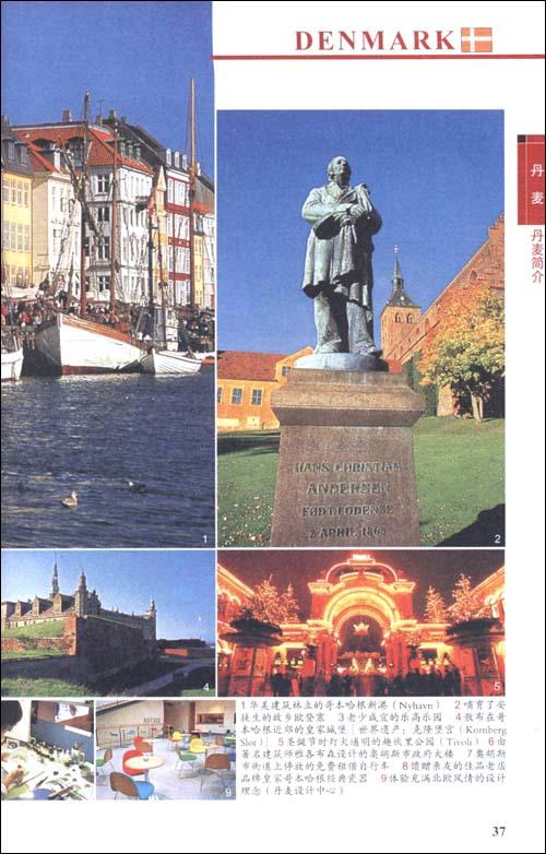 走遍全球:北欧11'-12'