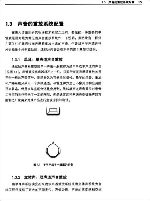听音训练手册:音频制品与听评