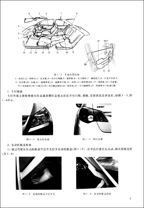 回至 北京现代汽车维护技术 (平装)