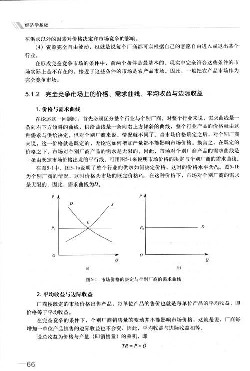 经济学图书(第2版)/李士金-基础-亚马逊第九套广播体操分解图