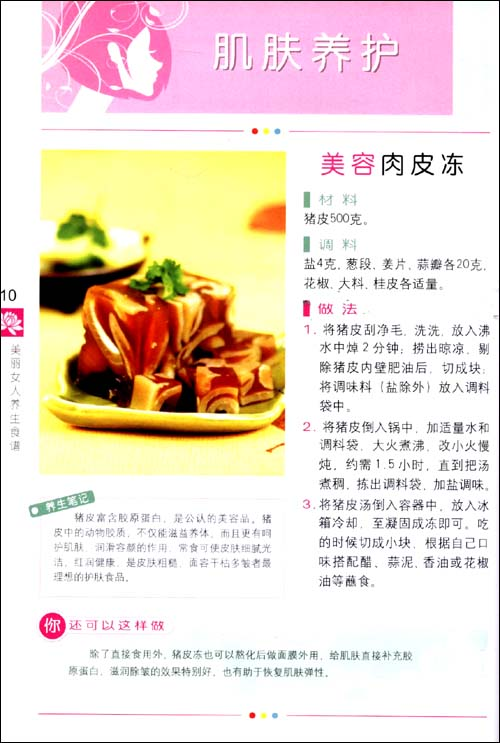 时尚美食馆•养生厨房:美丽女人养生食谱