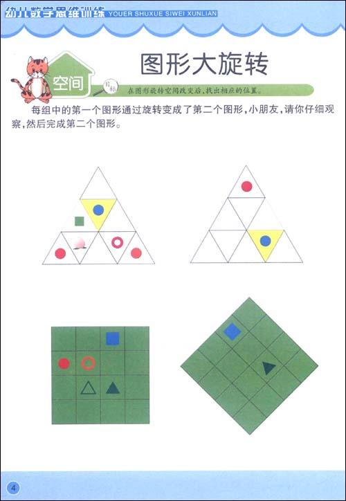 幼儿数学思维训练5 [平装]