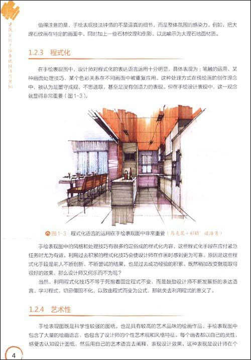 建筑室内手绘表现技法与实例:亚马逊:图书