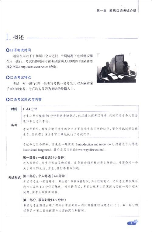 新东方•雅思口语必备核心话题