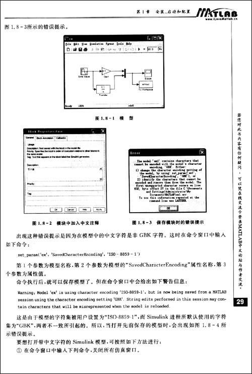 MATLAB N个实用技巧:MATLAB中文论坛精华总结