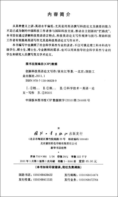 创新科技英语论文写作\/张东江