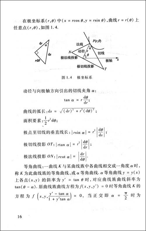 常微分方程学习辅导与习题解答