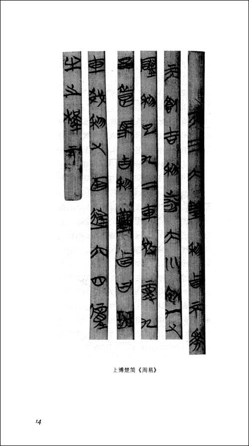 兰台万卷:读《汉书•艺文志》