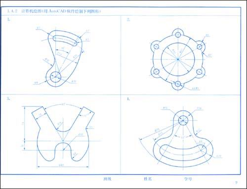 機械制圖與計算機繪圖習題集(通用)圖片