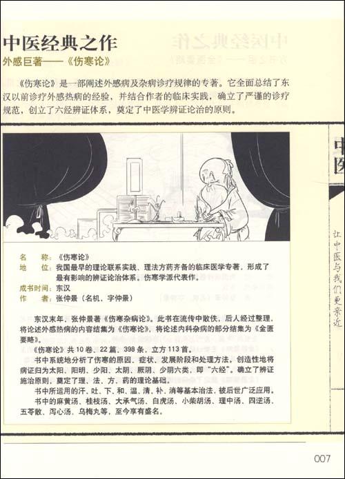 漫画中医:基础篇