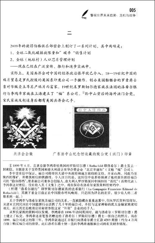 统治世界:神秘共济会揭秘