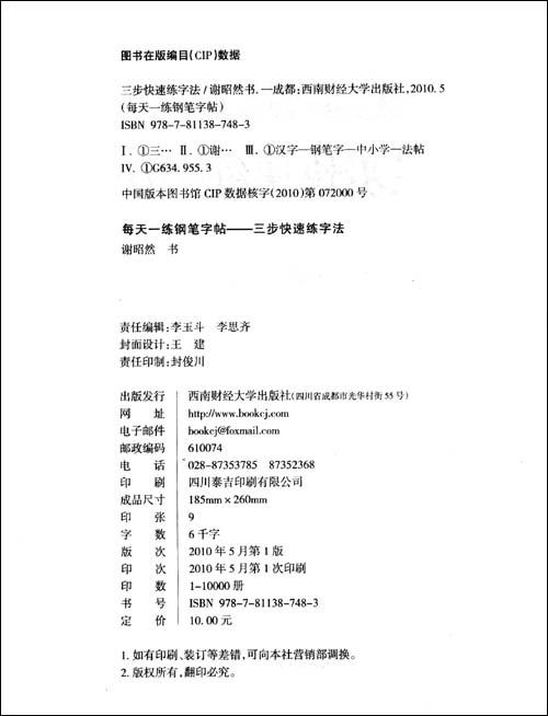 钢笔字帖:三步快速练字法(楷书