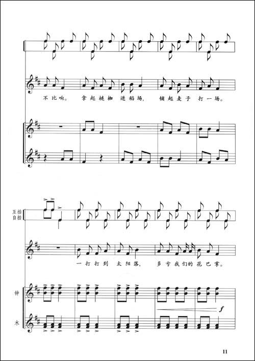 打掌掌儿歌歌谱