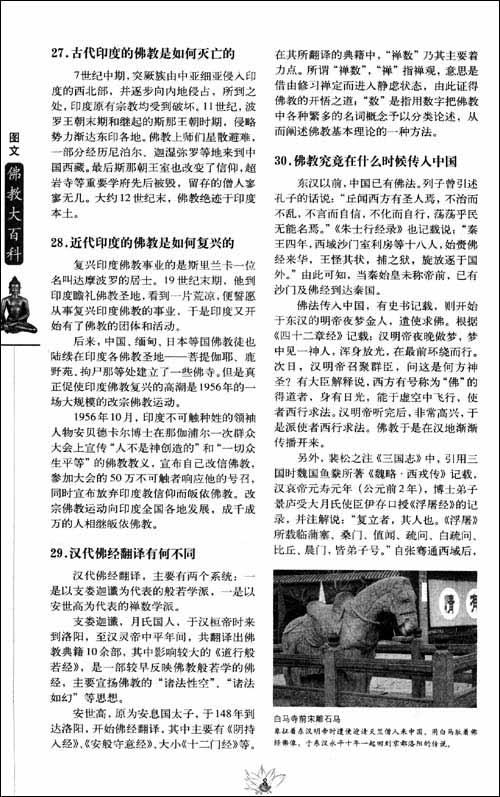 图文佛教大百科