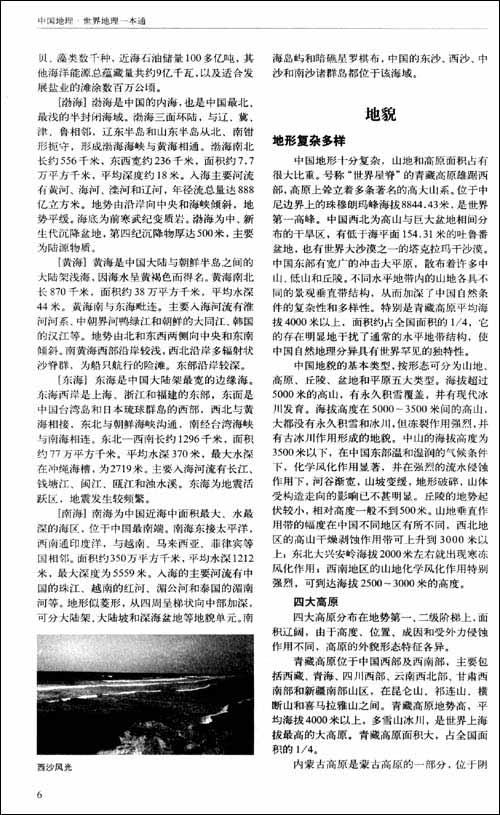 中国地理世界地理一本通