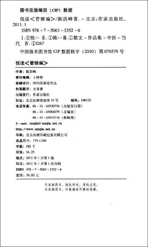 悦读《管锥编》(陈滨峰著) - 钱锺书先生生平与学术研究 - 钱锺书先生生平与学术研究