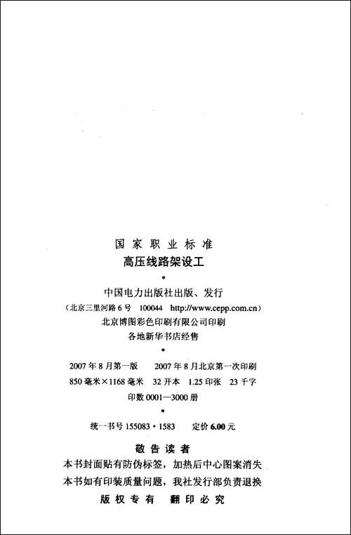 线路架设工和电路安装工证书