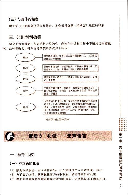 《汽车销售顾问服务技能与口才训练》 刘珍【摘要  】