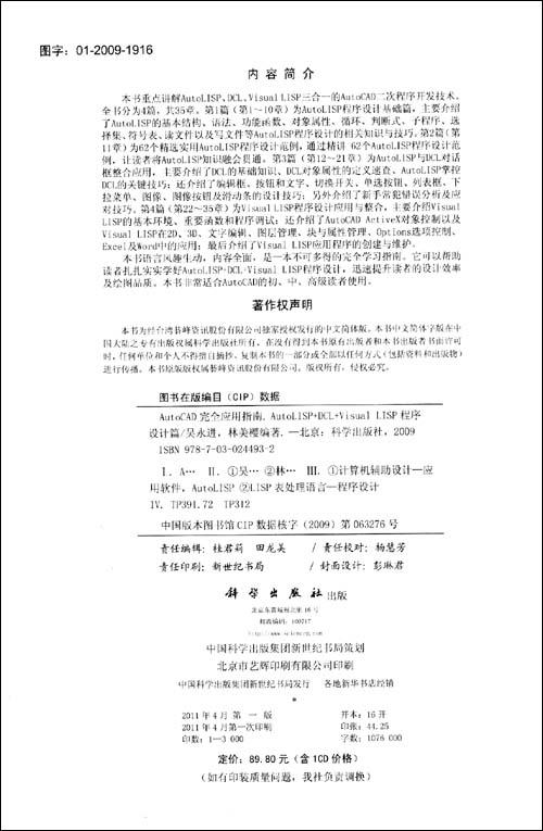 AutoCAD 完全应用指南:程序设计篇