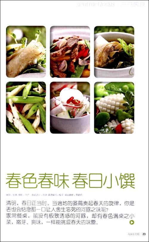 贝太厨房•中外食品工业