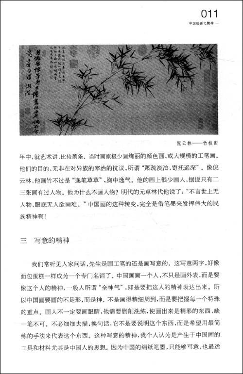 傅抱石谈中国画