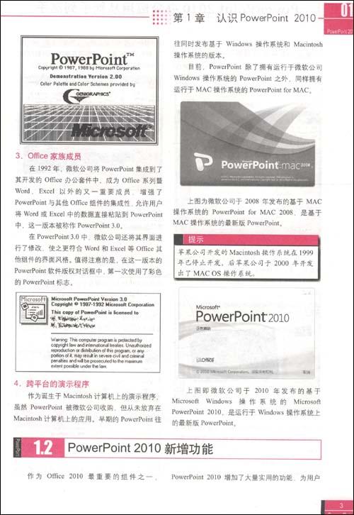 从新手到高手:PowerPoint 2010办公应用从新手到高手