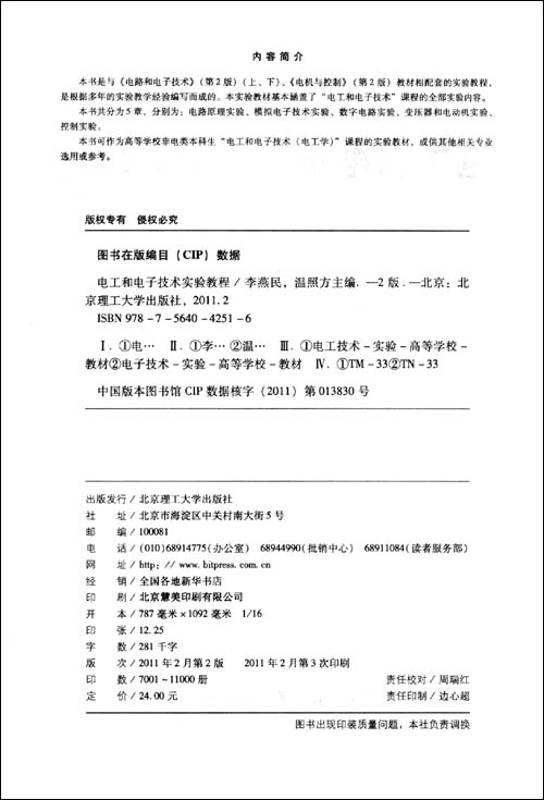 电工和电子技术实验教程(第2版)/李燕民