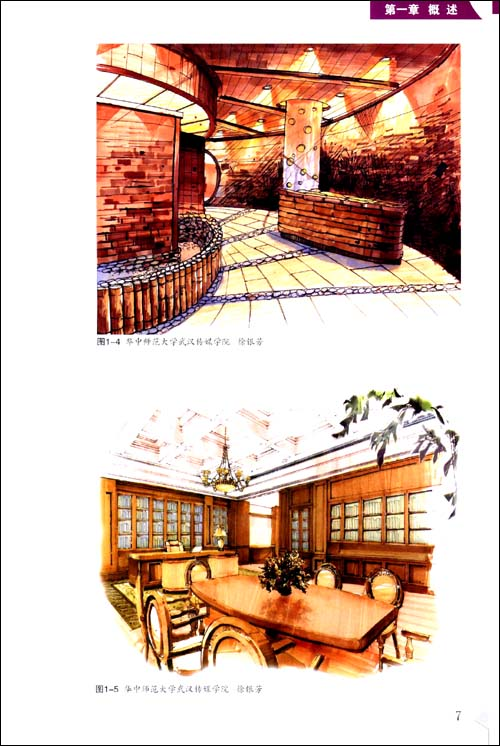 室内设计效果图手绘技法