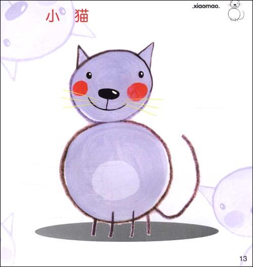 (利用圆圈学画画)