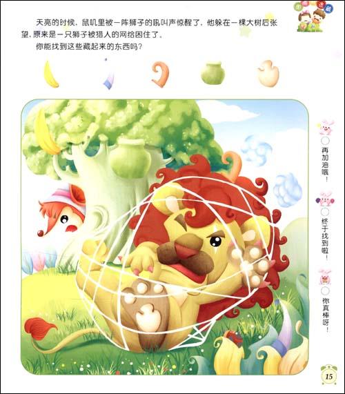 儿童全脑开发益智游戏 图画捉迷藏 智慧冒险卷 九通早教研