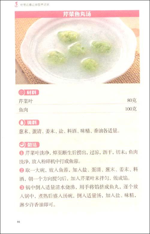 中华大字版 生活经典 灶旁边看边做营养汤粥 26