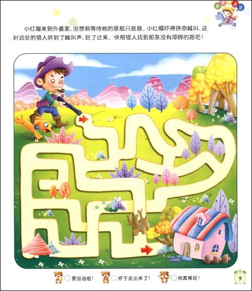 幼儿迷宫简笔画图片展示_幼儿迷宫简笔画相关图片