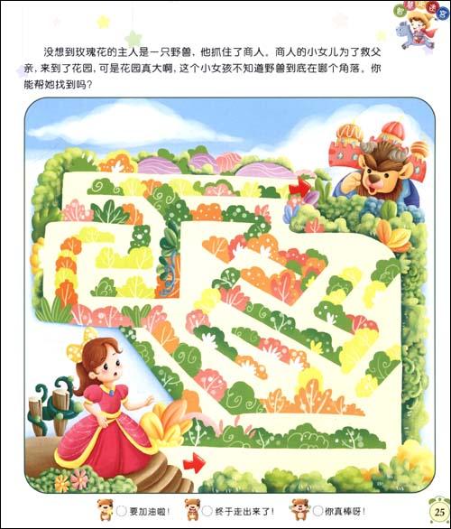 儿童全脑开发益智游戏系列:智慧走迷宫(经典童话卷)