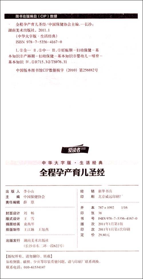 中华大字版•生活经典:全程孕产育儿圣经