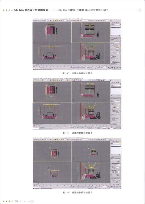 3dmax 室内设计效果图实训高清图片